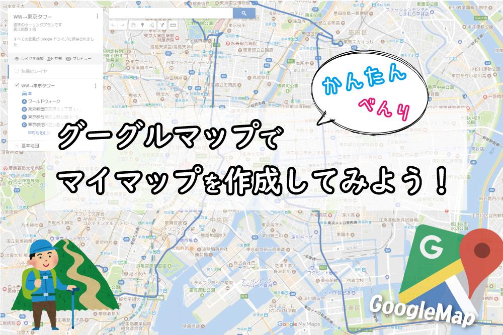 グーグルマップでマイマップ