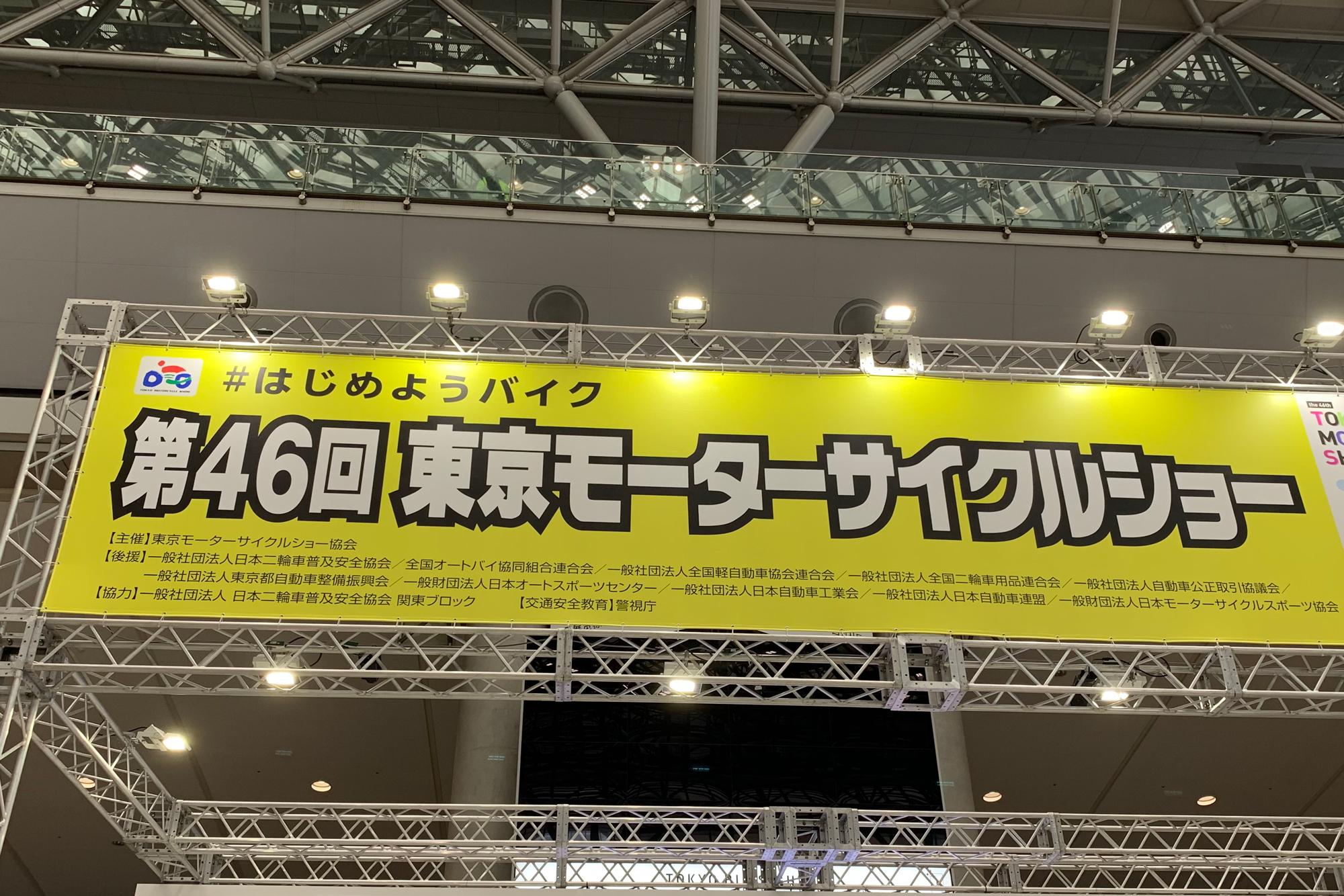 モーターサイクルショー2019